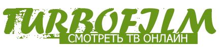 ТурбоФильм.ру —  Смотреть Онлайн ТВ. Передачи, футбол, хоккей онлайн.